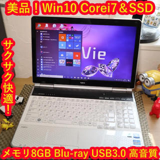 NEC - 美品Win10高速corei7&快適SSD/メ8G/ブルーレイ/HDMI