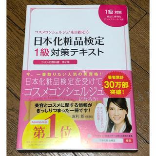 日本化粧品検定1級対策テキストコスメの教科書 コスメコンシェルジュを目指そう 第
