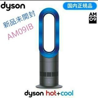 Dyson - 【新品未開封】Dyson hot cool AM09 ブルー 保証付き