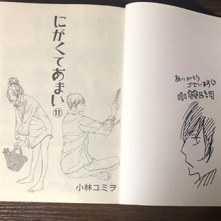 にがくてあまい 小林ユミヲ 直筆サイン入り 直筆イラスト入り サイン本(青年漫画)