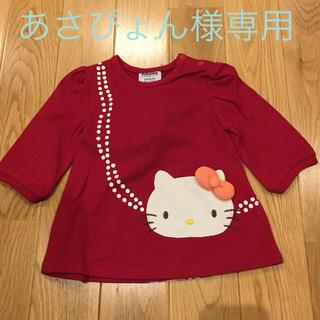 フタフタ(futafuta)のfutafuta  キティーちゃん 長袖 カットソー 70サイズ (シャツ/カットソー)