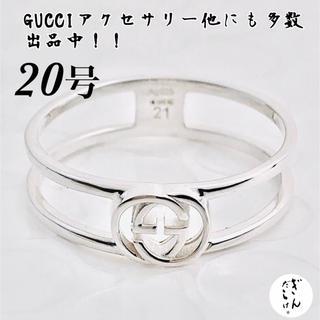 グッチ(Gucci)の【超美品】GUCCI WG リング(実寸20号)指輪 レディース シルバー925(リング(指輪))
