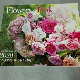 雑誌付録LEEカレンダーピンクの花パレット