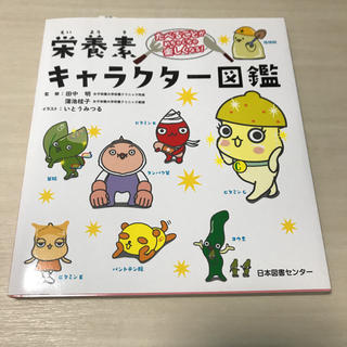 栄養キャラクター図鑑
