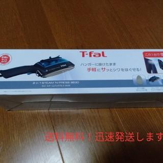 T-fal - ティファール2in1 スチームアンドプレス 8630