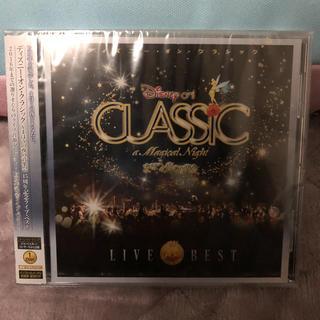 ディズニー(Disney)のディズニー・オン・クラシック~まほうの夜の音楽会 15周年記念ライブ・ベスト(クラシック)