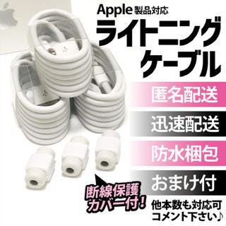 iPhone ライトニングケーブル