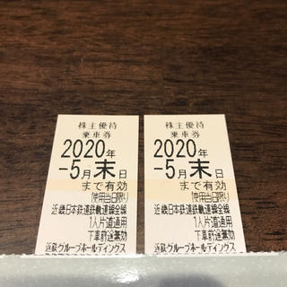 値下げしました 近鉄 株主優待 2枚セット(鉄道乗車券)