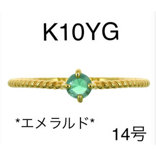K10YG エメラルド リング  14号  (リング(指輪))