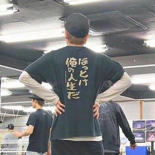 ジャニーズウエスト(ジャニーズWEST)のほっとけ俺の人生だTシャツ(Tシャツ/カットソー(半袖/袖なし))