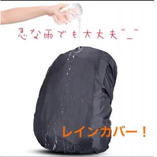 【急な雨降りでも安心】レインカバー リュックカバー Mサイズ ( ブラック)