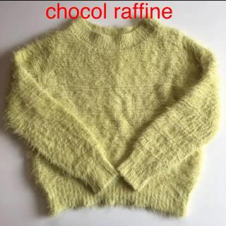 ショコラフィネローブ(chocol raffine robe)のchocol raffine レディースセーター フリーサイズ イエロー(ニット/セーター)