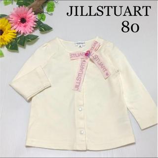 JILLSTUART - ジルスチュアート カーディガン  リボン 80 春 夏 メゾピアノ
