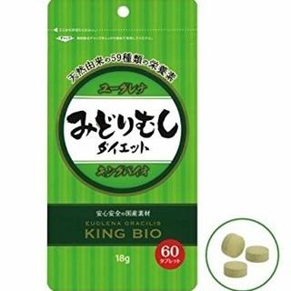 20個 ユーグレナミドリムシダイエット(ダイエット食品)