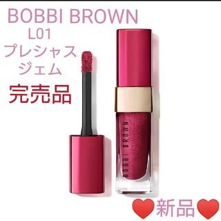 BOBBI BROWN - ボビイブラウン リュクス リキッド リップ プレシャス ジェム L01