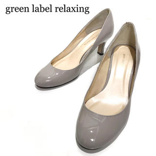 【green label relaxing】23.0cm ハイヒール パンプス