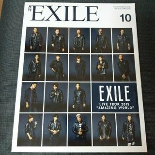 エグザイル トライブ(EXILE TRIBE)の月刊EXILE 2015年 10月号(音楽/芸能)