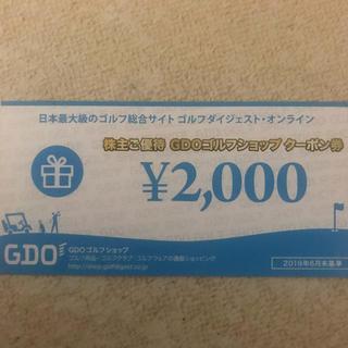 GDO 株主優待 ゴルフショップクーポン 2000円