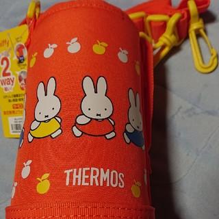 サーモス(THERMOS)のサーモス ミッフィー 水筒カバーのみ(水筒)