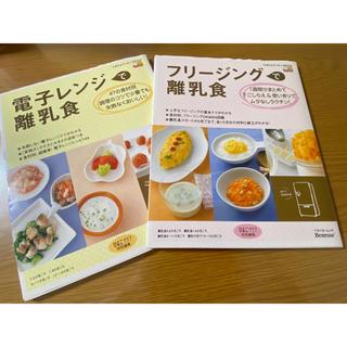 離乳食 たまひよクッキングBOOK(結婚/出産/子育て)
