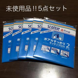 値下げ未使用品スコッティ ファイン 水アカすっきり キッチンクロス 5点セット(日用品/生活雑貨)