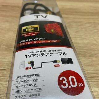 TVアンテナケーブル 未使用品