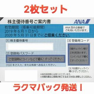 ANA(全日本空輸) - 【ラクマパック無料】ANA 2枚 株主優待 全日本空輸 全日空 割引
