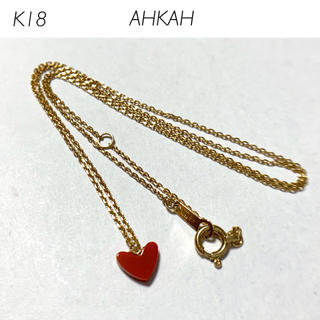 AHKAH - AHKAH K18 ティランハートネックレス