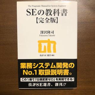 SEの教科書 完全版