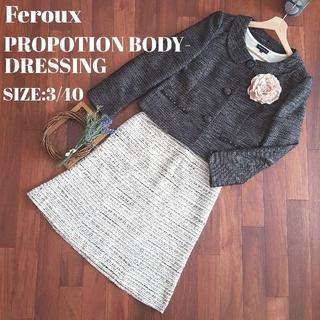 PROPORTION BODY DRESSING - フェルゥ ツイード ジャケット プロポーション スカート セット