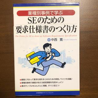 SEのための要求仕様書のつくり方 業種別事例で学ぶ