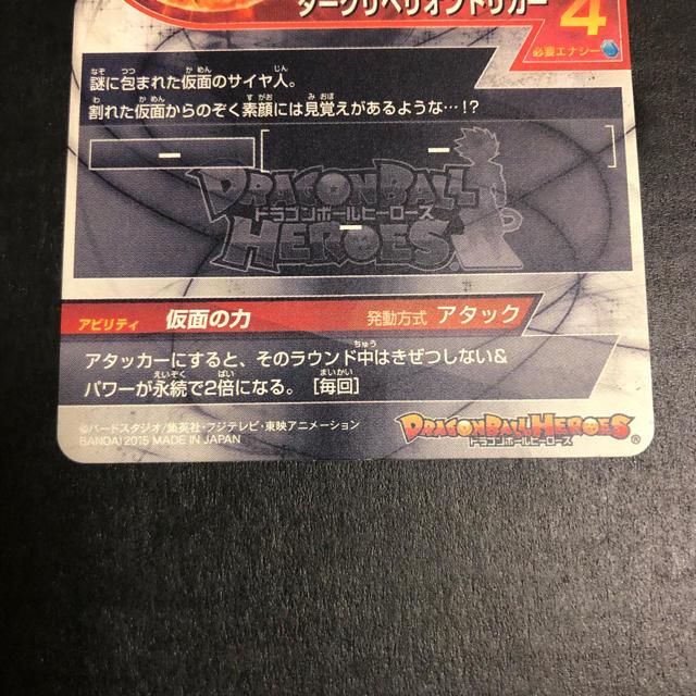 ドラゴンボール(ドラゴンボール)の仮面のサイヤ人 銀箔 ドラゴンボールヒーローズ エンタメ/ホビーのトレーディングカード(その他)の商品写真