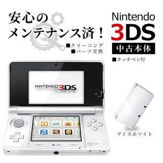 ニンテンドー3DS - 安心の整備済み!◆任天堂3DS 中古本体◆アイスホワイト◆58