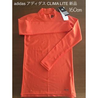adidas - adidas アディダス CLIMA LITE ハイネック ウェア 160cm