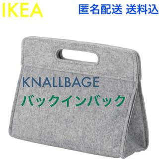 IKEA - ☆大人気☆ IKEA イケア クナッルボーケ バッグインバッグ