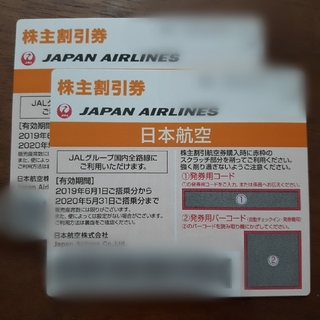 JAL(日本航空) - 【JAL株主優待】2枚セット☆送料無料☆