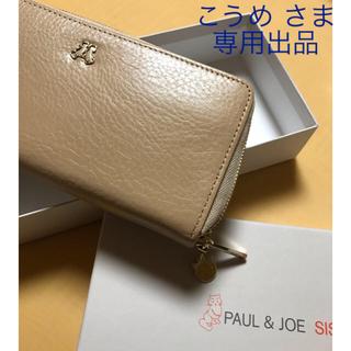 ポール&ジョーシスター(PAUL & JOE SISTER)の【新品未使用】PAUL&JOE SISTER  長財布 ベージュ(財布)
