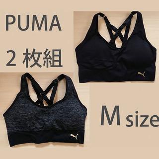 PUMA - 2枚セット プーマ スポーツブラ Mサイズ