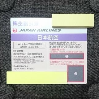 JAL(日本航空) - 日本航空(JAL)株主優待券1枚