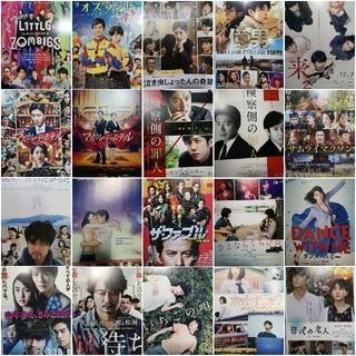 映画フライヤー ランダム③ 邦画 80枚(印刷物)