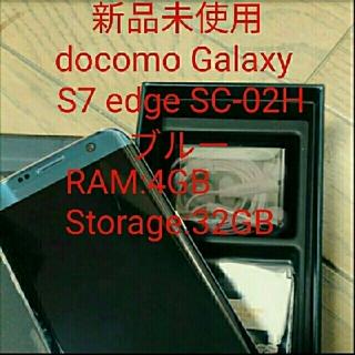 サムスン(SAMSUNG)のDocomo Samsung Galaxy S7 edge SC-02H(スマートフォン本体)