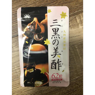 【未開封新品】三黒の美酢 62粒 賞味期限2021.12(その他)