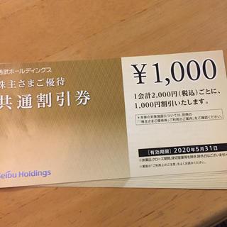 【最新】西武HD・株主優待割引券(10枚)