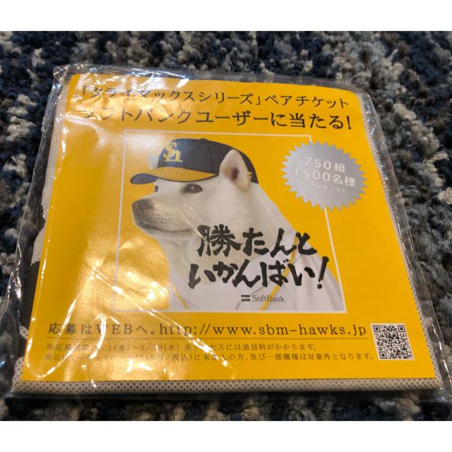 Softbank(ソフトバンク)のソフトバンク おとうさんバンダナ エンタメ/ホビーのコレクション(ノベルティグッズ)の商品写真
