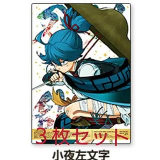 刀剣乱舞 第三弾 B5 クリアポスター 小夜左文字 3枚(キャラクターグッズ)