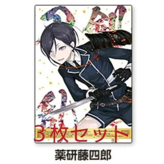 刀剣乱舞 第三弾 B5 クリアポスター 薬研藤四郎 3枚(クリアファイル)