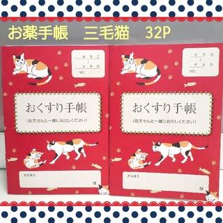 三毛猫 お薬手帳 2冊セット♡(ノート/メモ帳/ふせん)