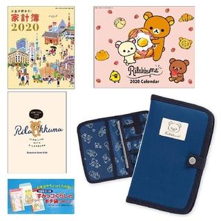 すてき奥さん2020年版特別付録 リラックマ手帳、カレンダー、お財布など