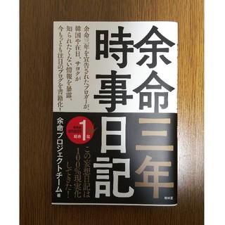 余命三年時事日記(人文/社会)