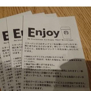 スターバックスコーヒー(Starbucks Coffee)のスターバックス ドリンクチケット ビバレッジチケット 無料券(フード/ドリンク券)